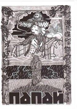 Папай Папай - верховный скифский бог - отец (дед, пращур). Именно в таком качестве он упоминается Геродотом. Возмож... но, это - скифский аналог славянского Рода. В нижней части рисунка изображён курган с каменным чуром.- воином. Справа и слева - элементы скифской татуировки в зверином стиле. Культ Папая мало изучен.
