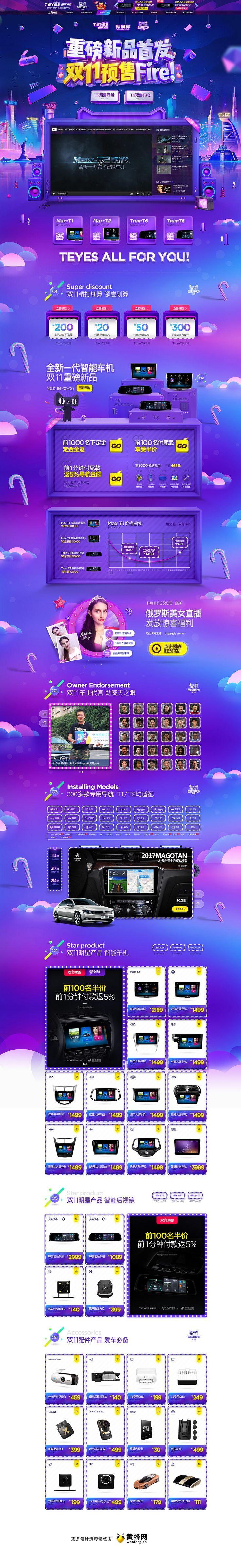 天之眼汽车用品配件行车导航记录仪天猫双11预售双十一预售页面设计 更多设计资源尽在黄蜂网http://woofeng.cn/