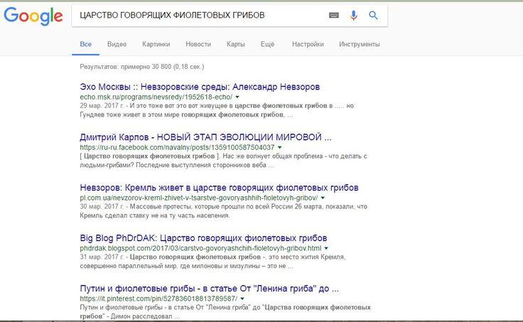 Поисковая выдача google - ЦАРСТВО ГОВОРЯЩИХ ФИОЛЕТОВЫХ ГРИБОВ 09.04.2017