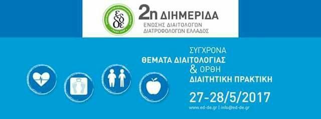 Οι επιστημονικοί συνεργάτες Διατροφολόγοι των Dna Centers ακολουθώντας τις εξελίξεις παρακολουθησαν την 2η Διημερίδα ένωσης διατροφολόγων Ελλάδος για τα σύγχρονα θέματα  Διαιτολογίας και την ορθή Διαιτητική πρακτική #nutrition #dna www.dnacenters.gr
