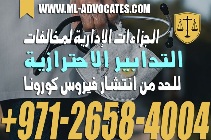 التدابير الاحترازية للحد من انتشار فيروس كورونا وجزاءات مخالفتها اداريا Tech Company Logos Company Logo Dubai
