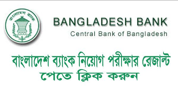 Bangladesh Bank Officer Written Result And Viva Date 2018 Job Circular Exam Results Bank