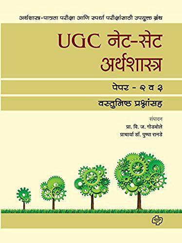 UGC Net Set Arthsashtra- Paper2,3…