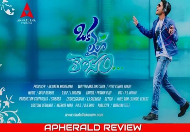 Oka Laila Kosam Review;LIVE UPDATES;Oka Laila Kosam Rating;Oka Laila Kosam Movie Review;Oka Laila Kosam Movie Rating;Oka Laila Kosam Telugu Movie Review;Naga Chaitanya;