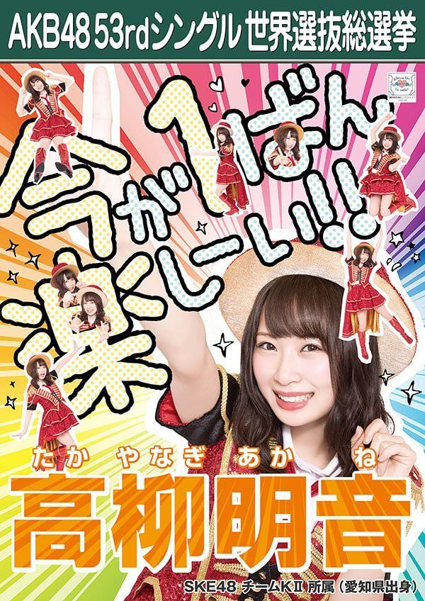 Takayanagi_Akane of #SKE48 will fight her way to the top in