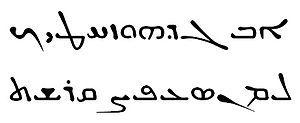 Syriac language - Wikipedia, the free encyclopedia