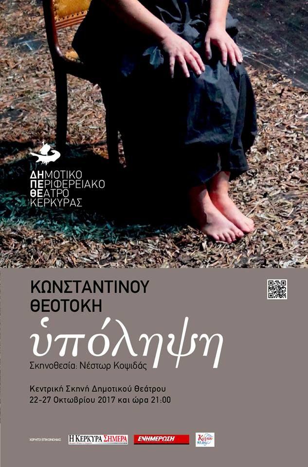 Η «Υπόληψη» του Κωνσταντίνου Θεοτόκη από το ΔΗΠΕΘΕ Κέρκυρας