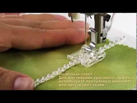 Лапка для пришивания бисера AU-130 - YouTube