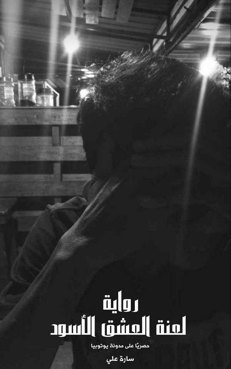 رواية لعنة العشق الأسود بقلم سارة علي هي واحدة من اروع الروايات التي قرأناها في الفترة الأخيرة وهي رواية للكاتبة الم Wattpad Books Wattpad Movie Posters