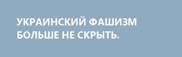 УКРАИНСКИЙ ФАШИЗМ БОЛЬШЕ НЕ СКРЫТЬ. http://rusdozor.ru/2017/01/31/ukrainskij-fashizm-bolshe-ne-skryt/  «Украина превыше всего!», «Германия превыше всего!», «Бельгия превыше всего!», «Вануату превыше всего!» – это фашизм.  «Сначала Украина, потом Бог!», «Сначала Германия, потом Бог!», «Сначала Вануату, а потом Бог!» – это фашизм. «Нация превыше всего!» – это нацизм. «Слава нации, ...