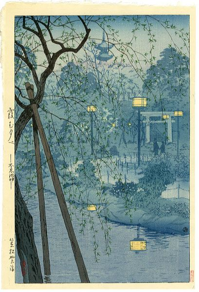Shiro Kasamatsu : Soir brumeux sur l'étang de Shinobazu, Tokyo 1932 (Editeur Watanabe) L'étang de Shinobazu se trouve au centre du parc Ueno à Tokyo