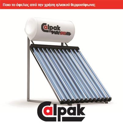 Ποιο το όφελος από την χρήση ηλιακού θερμοσίφωνα;   Αναλόγως την χρήση το ποσοστό εξοικονόμησης ενέργειας είναι από 35% έως 70% στο κόστος κατανάλωσης ηλεκτρικού ρεύματος.