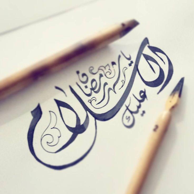 عليك #السلام يا #شهر #رمضان  #الخط_العربي #الخط #خطوط #الخط_الديواني…