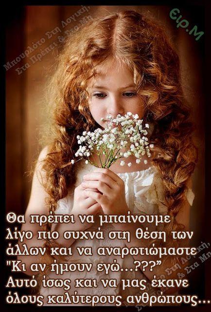 ~ Єιρ.Μ ~Εικόνες & Μυστικά