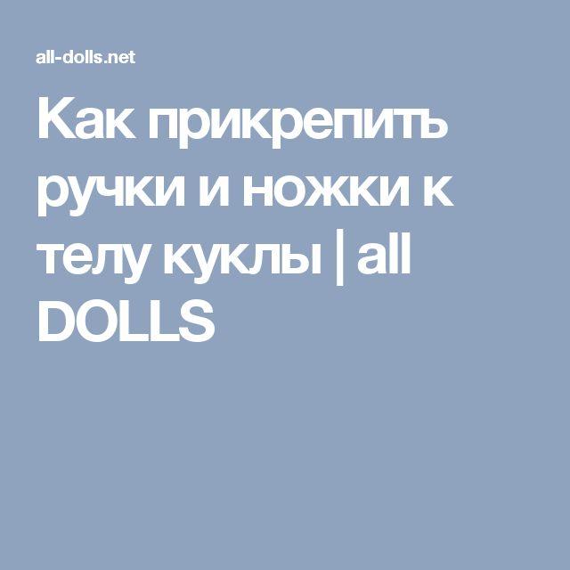 Как прикрепить ручки и ножки к телу куклы | all DOLLS