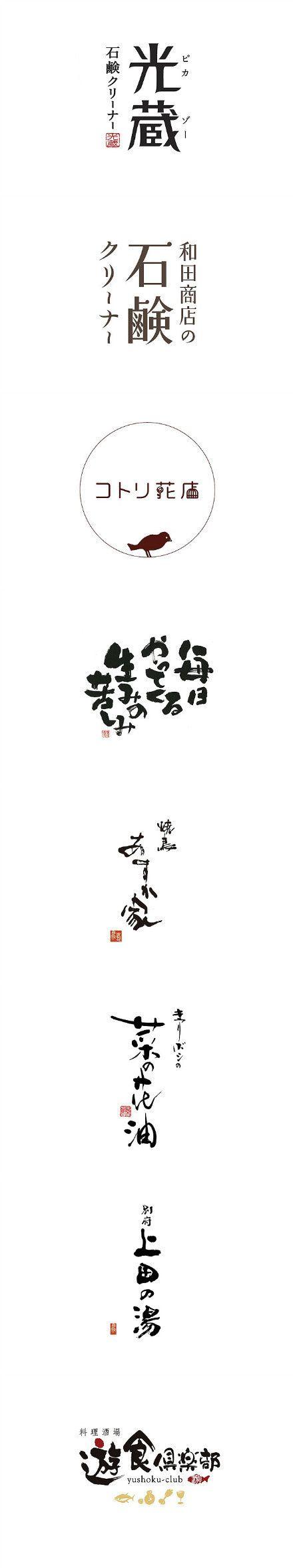 日本字体设计。