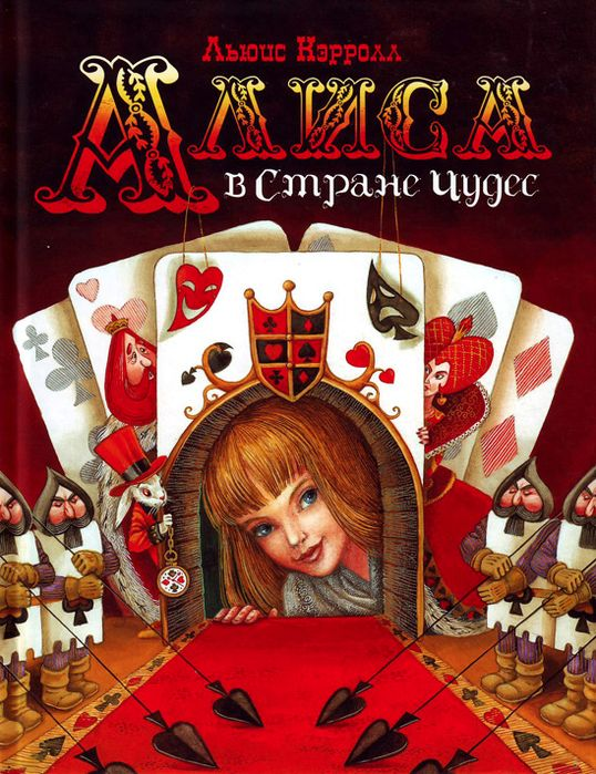 0_f88b4_6a054ef_XL (538x700, 609Kb) Иллюстратор Максим Митрофанов -«Алиса в стране чудес»