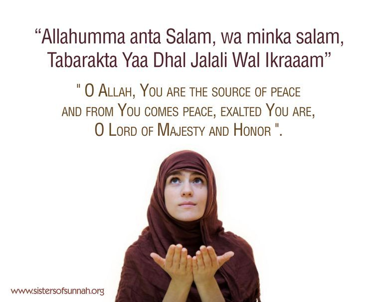 Dua for peace and comfort of the heart.