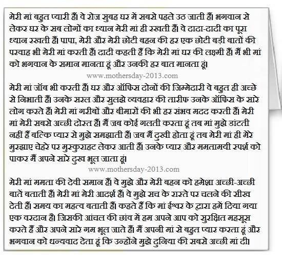 Best essay on mother in hindi
