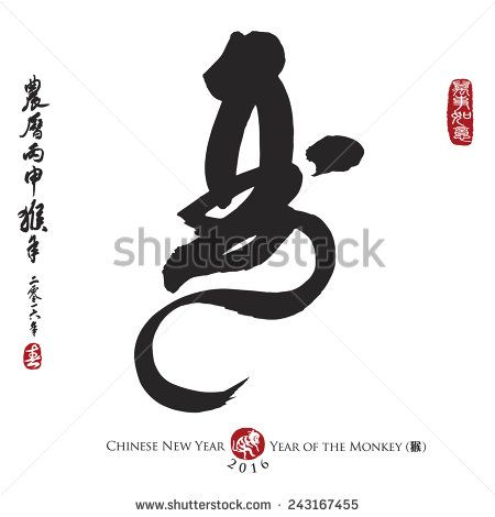 Chinese Calligraphy Monkey. Rightside chinese seal translation: Everything is going very smoothly. Leftside chinese wording & seal translation: Chinese calendar for the year of monkey 2016 & spring.