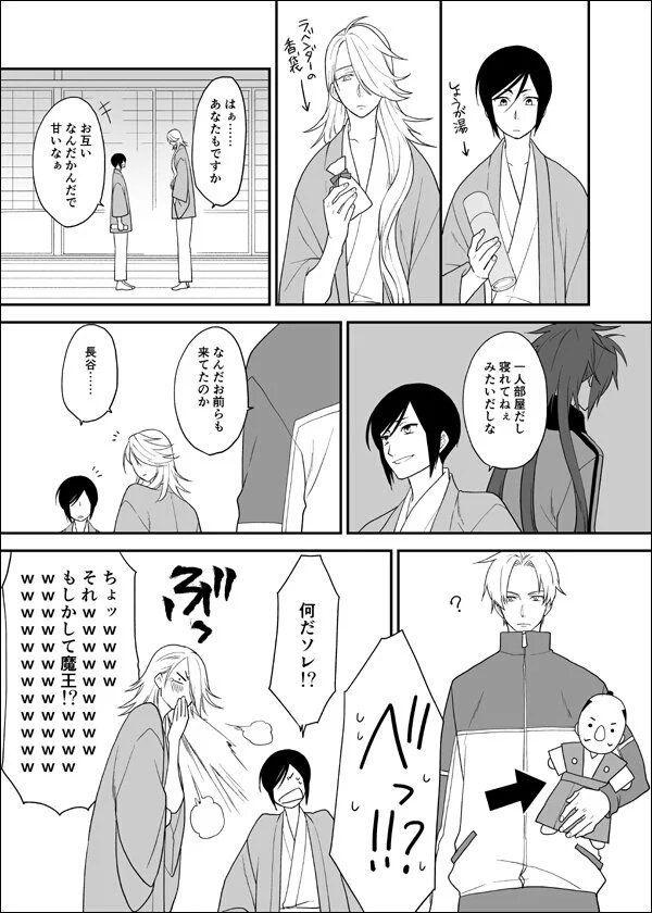 不動くんかわいい。織田組かわいい(^○^) - とうろぐ-刀剣乱舞漫画ログ