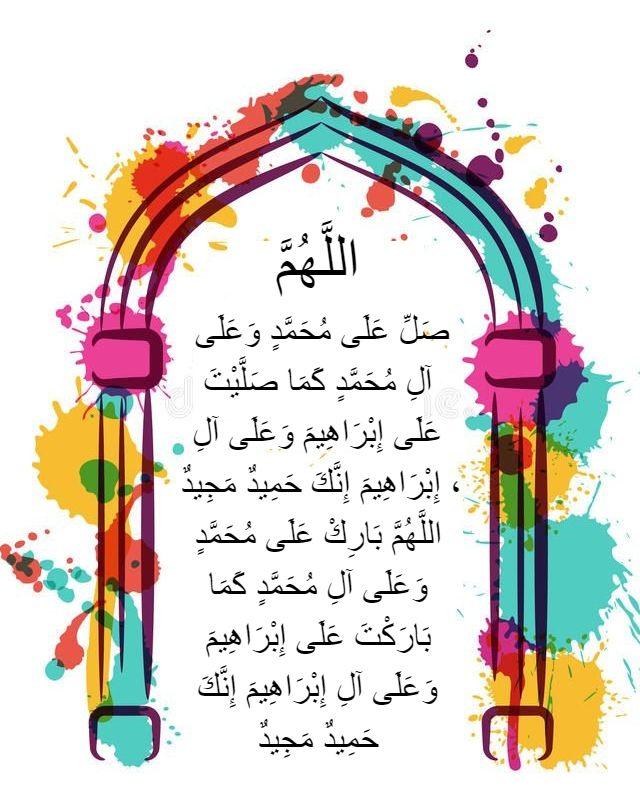 اللهم صل على محمد Peace Symbol Peace Symbols