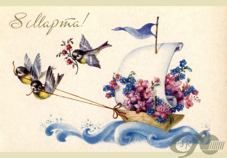 Старые открытки поздравления с 8 марта