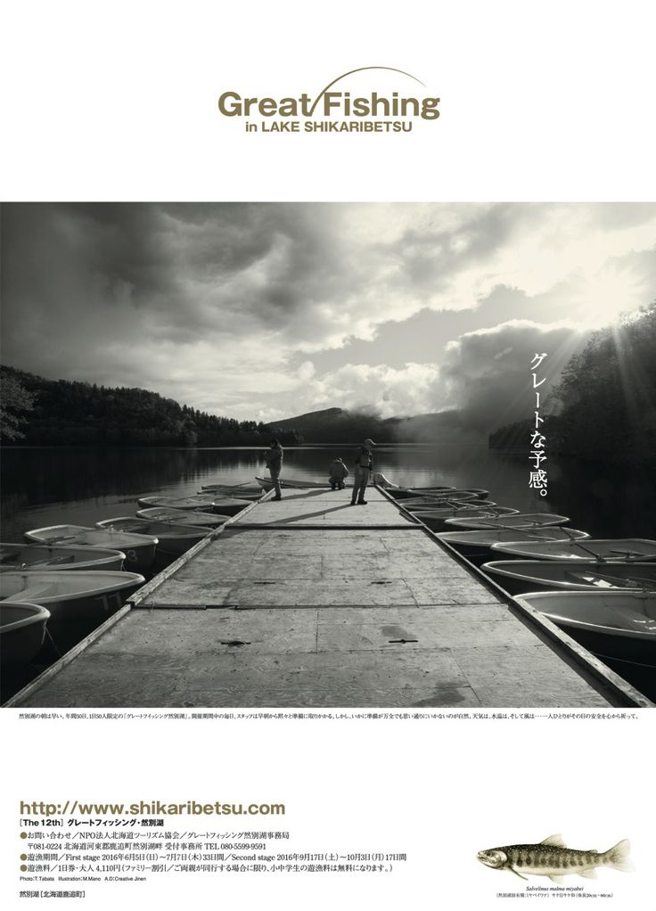 2016 GreatFishing in LakeShikaribetsu