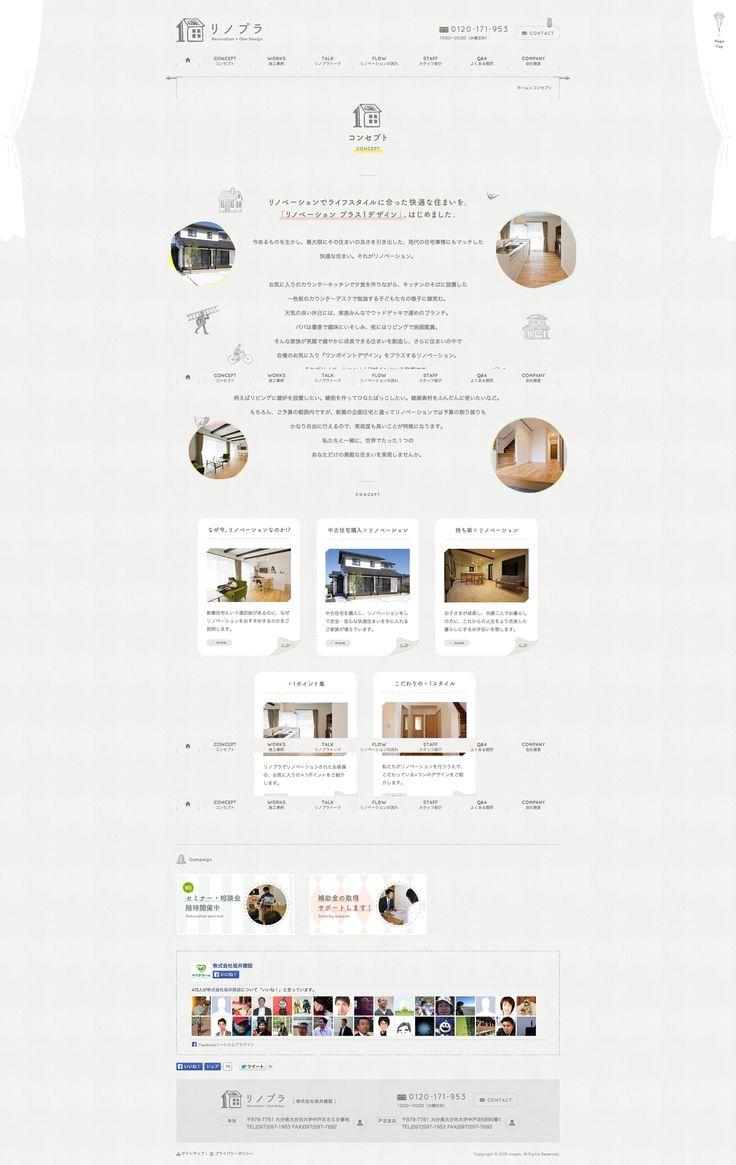 コンセプト|リノプラ リノベーションプラスワンデザイン