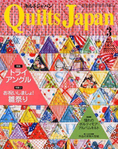 Quilts Japan (キルトジャパン) 2012年 03月号 [雑誌]