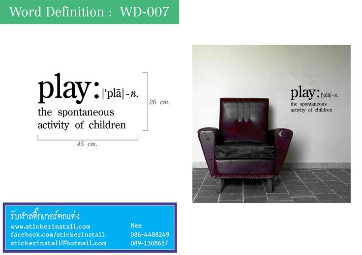 """play"" Definition  Wall Sticker"
