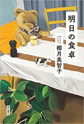 明日の食卓 | 椰月 美智子 |本 | 通販 | Amazon