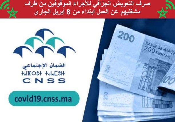 أعلن الصندوق الوطني للضمان الاجتماعي أنه سيتم ابتداء من 8 أبريل الجاري صرف التعويض الجزافي لفائدة كافة الأجراء الموقوفين من طرف مش Boarding Pass Airline Travel