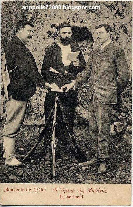 Γεώργιος Δασκαλογιάννης - Όρκος Μαλάξας