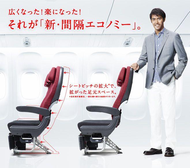 【JAL 日本航空】 座席が広くなった!楽になった! 「新・間隔エコノミー」