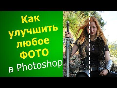 Как улучшить любое фото в Photoshop! (ПРАКТИКА) - YouTube
