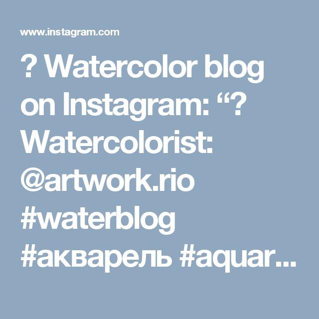 """🎨 Watercolor blog on Instagram: """"🎨 Watercolorist: @artwork.rio  #waterblog #акварель #aquarelle #drawing #art #artist #artwork #painting #illustration #watercolor #aquarela"""""""
