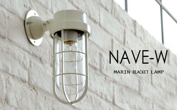 【楽天市場】【送料無料】NAVE-W ブラケットライト ホワイト 船舶照明(ブラケットランプ マリンランプ 玄関照明 インダストリアルデザイン 壁付け照明…