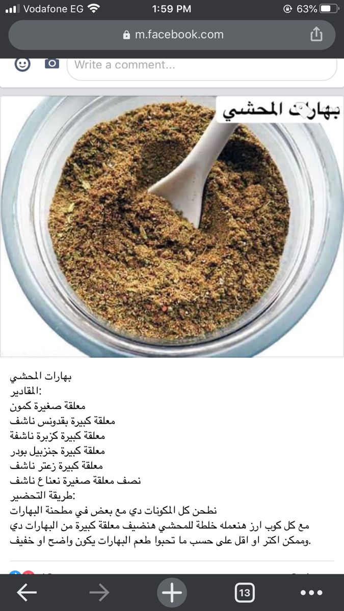 Pin By Nane On Food In 2021 Spice Mix Recipes Cookout Food Food Receipes