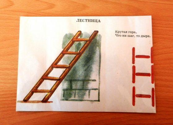 Картотека «Головоломки из счётных палочек» - Для воспитателей детских садов - Маам.ру
