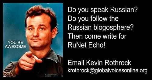 Want to join us and write for Runet Echo?