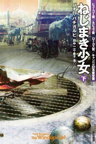 Amazon.co.jp: ねじまき少女 下 (ハヤカワ文庫SF): パオロ・バチガルピ, 鈴木康士, 田中一江, 金子浩: 本