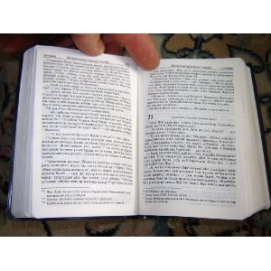 Kazakh New Testament and Genesis, Psalms / Small Book / Qazaq, natively Qazaq tili, ????? ????, ????? ?????? Injil Sarif  $39.99