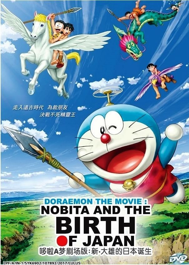 DVD Doraemon The Movie Nobita And The Birth of Japan Anime English Sub 9555329252025 | eBay