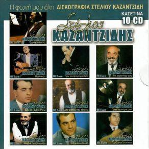 http://www.music-bazaar.com/greek-music/album/868515/I-FONI-MOU-OLI-CD9/?spartn=NP233613S864W77EC1&mbspb=108 ΚΑΖΑΝΤΖΙΔΗΣ ΣΤΕΛΙΟΣ - Η ΦΩΝΗ ΜΟΥ ΟΛΗ (CD9) (2015) [Laika] # #Laika