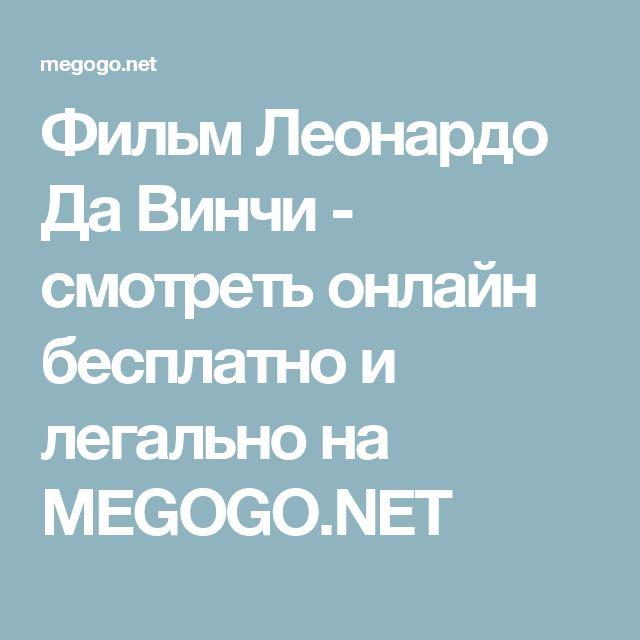 Фильм Леонардо Да Винчи - смотреть онлайн бесплатно и легально на MEGOGO.NET