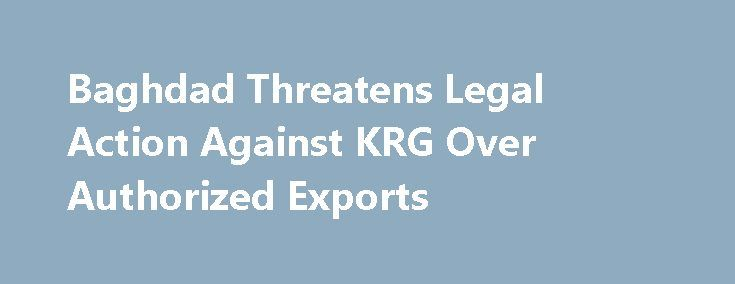 Baghdad Threatens Legal Action Against KRG Over Authorized Exports http://betiforexcom.livejournal.com/25702309.html  Two weeks after a 700,000-barrel tanker named Neverland reportedly began its journey towards the U.S. East Coast, Baghdad declared its readiness to challenge the legal validity of Kurdish oil exports in American courts, according to a new report by S&P Global Platts. The ministry will challenge the legality of any shipments originating from semiautonomous Kurdistan, according…