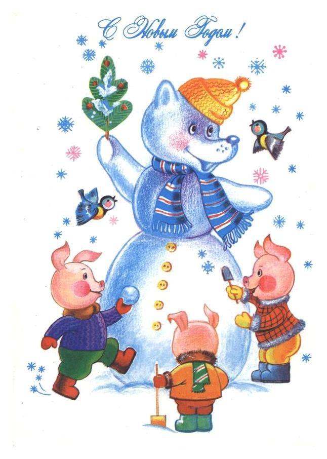 Победой, открытка три поросенка с новым годом