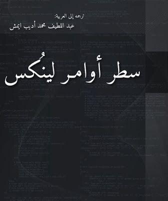 تحميل كتاب مدخل الى العلوم القانونية pdf