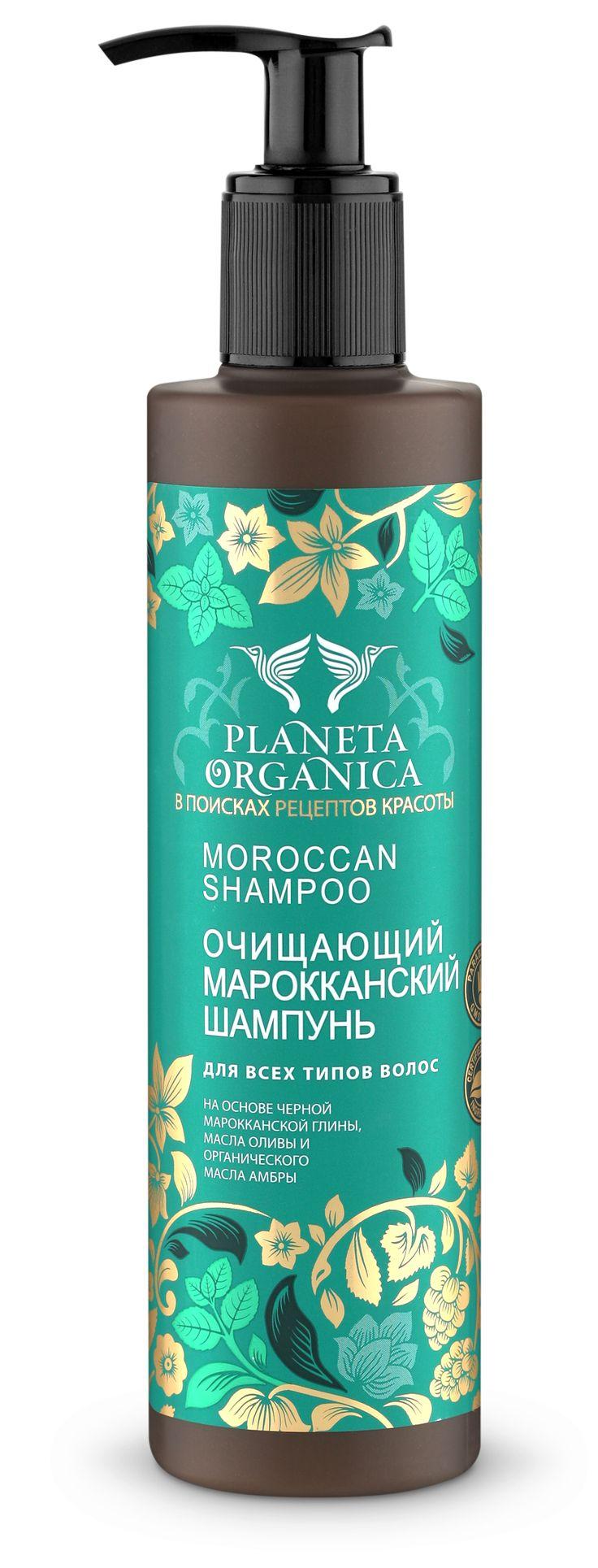 Очищающий марокканский шампунь | Planeta Organica